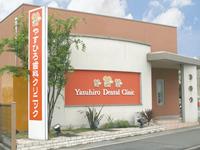 歯科医院外観