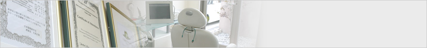 歯周病を応急処置をしたまま放置(長年)していました。