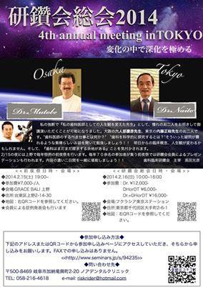 研鑽会総会2014