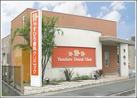 やすひろ歯科医院外観